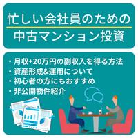【不動産投資 無料個別面談】株式会社TRUST