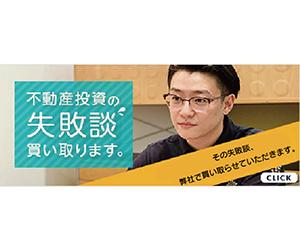 【失敗談買い取りプログラム】インタビューモニター