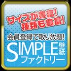 SIMPLE壁紙ファクトリー[500円コース](スマホ限定)