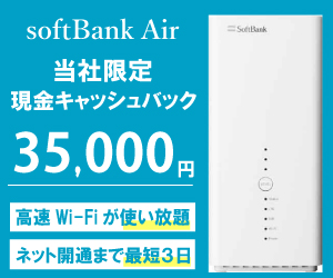 Softbank Air(株式会社WaterServer)