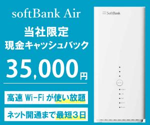 Softbank Air(ソフトバンクエアー)【株式会社WaterServer】