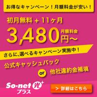 So-net(ソネット)光プラス