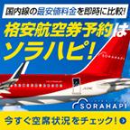 ソラハピ 国内航空券購入