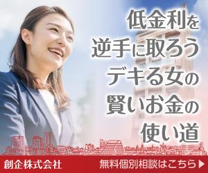 デキる女の賢い資産のつくり方【個別面談】