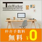 TeleWorker(テレワーカー向け情報発信サイト)