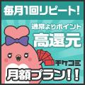 チケコミ[月額10,000円コース](キャリア決済)