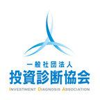 一般社団法人投資診断協会(投資診断士®)