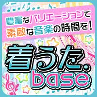 着うたbase[300円コース](docomo)