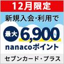 セブンカード・プラス【最大11,200円相当】