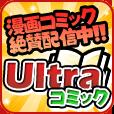 Ultraコミック[500円コース](スマホ限定)