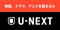 U-NEXT[音楽チャンネルセット申込]
