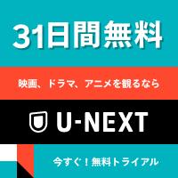 U-NEXT[電子書籍/音楽ch版]
