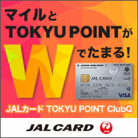 JALカード「TOKYU POINT ClubQ」