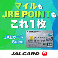JALカード「SUICA」