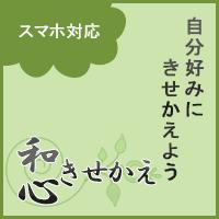 和心きせかえ[500円コース](スマホ限定)