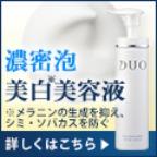 DUO ザ 薬用ホワイトレスキュー