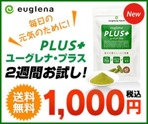 【ユーグレナ・プラス】新規お試し商品購入